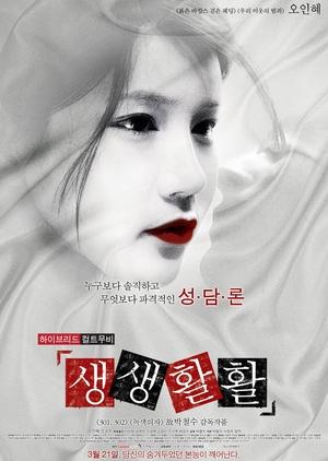 Eating, Talking, Faucking 2013 (South Korea)