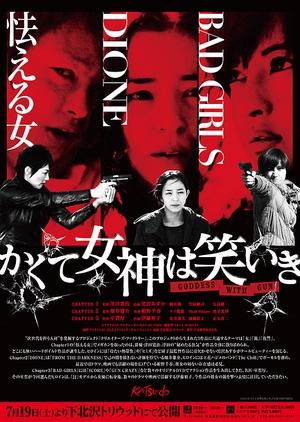 Goddess with Gun 2014 (Japan)