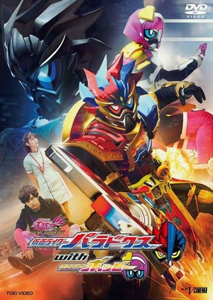 Kamen Rider Para-DX with Poppy 2018 (Japan)
