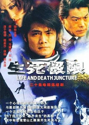 Life and Death Juncture 2003 (China)
