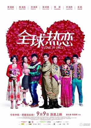 Love in Space 2011 (Hong Kong)