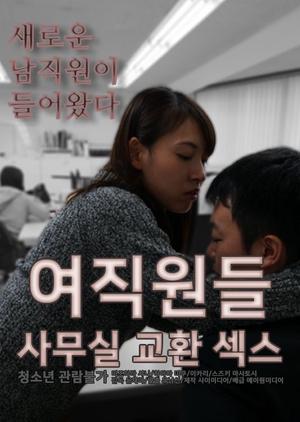 Office Ladies Sex Exchange 2017 (South Korea)