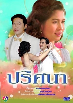 Prissana 1987 (Thailand)
