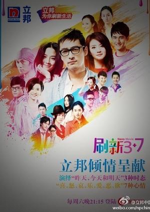 Refresh 3+7 2012 (China)
