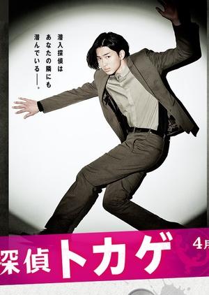 Sennyuu Tantei Tokage 2013 (Japan)