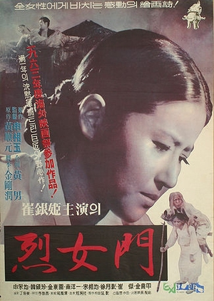 The Memorial Gate for Virtuous Women 1962 (South Korea)