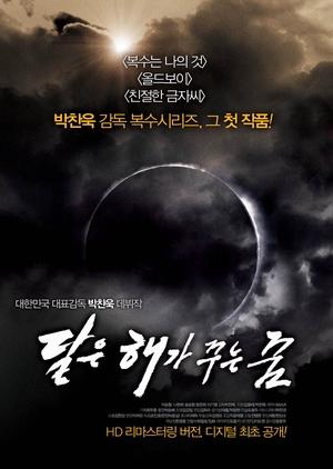 The Moon Is... the Sun's Dream 1992 (South Korea)
