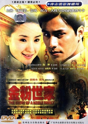 The Story of a Noble Family 2003 (China)