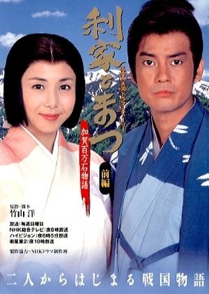 Toshiie and Matsu 2002 (Japan)