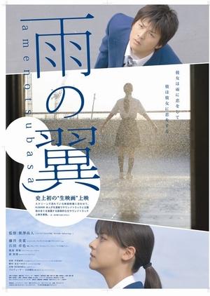 Wings Of Rain 2008 (Japan)
