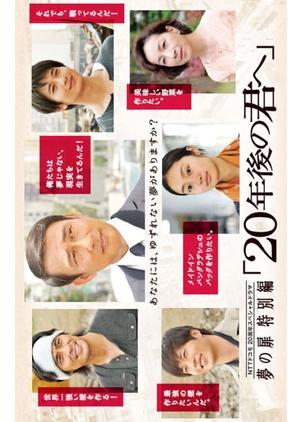 20nen-go no Kimi e 2012 (Japan)