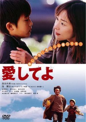 Aishiteyo 2005 (Japan)