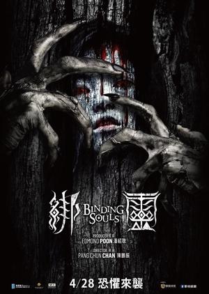 Binding Souls 2017 (Hong Kong)