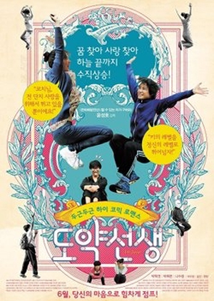 Dr. Jump 2011 (South Korea)