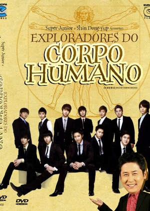 Explorers of the Human Body 2007 (South Korea)