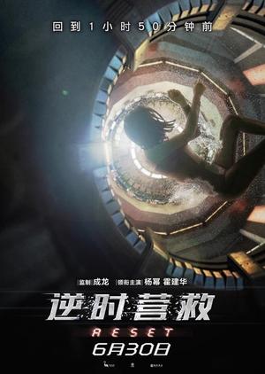 Fatal Countdown: Reset 2017 (China)