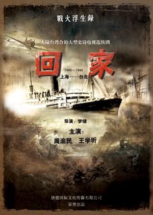 Home 2012 (Taiwan)