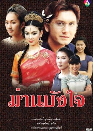 Marn Bang Jai 2000 (Thailand)