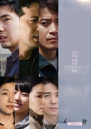 Memory 2017 (Japan)