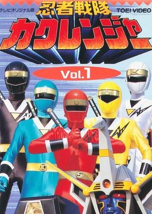 Ninja Sentai Kakuranger 1994 (Japan)
