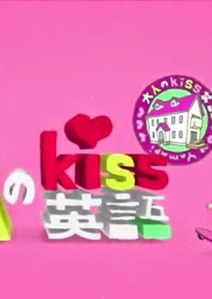 Otona no Kiss Eigo 2014 (Japan)
