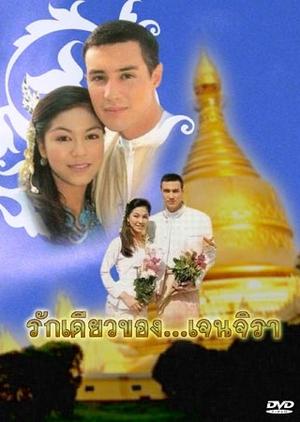 Ruk Diow Kong Jenjira 1996 (Thailand)