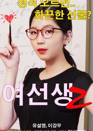 Schoolmistress 2 2018 (South Korea)