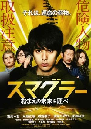 Smuggler 2011 (Japan)