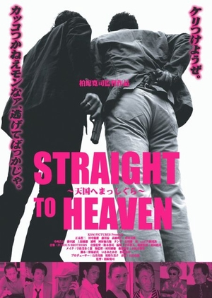 Straight To Heaven 2008 (Japan)