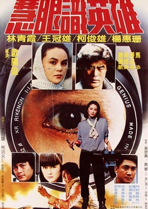 The Switch 1982 (Taiwan)