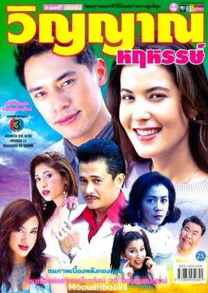 Vin Yarn Ha Ru Han 2005 (Thailand)