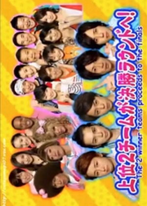 Vs. Arashi Wagaya no Rekishi Team and Yajima Beauty Salon 3 hour special 2010 (Japan)