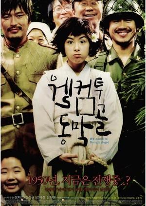 Welcome to Dongmakgol 2005 (South Korea)