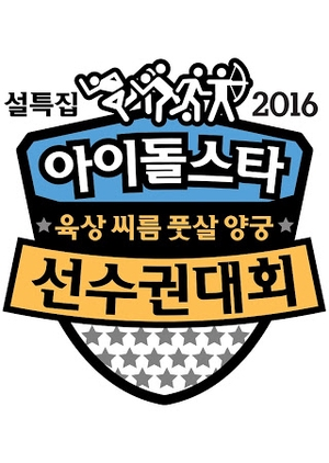 2016 Idol Star Olympics Championships New Year Special 2016 (South Korea)