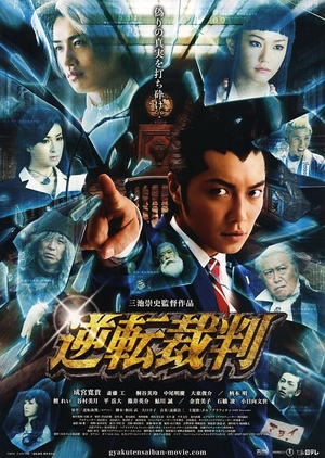 Ace Attorney 2012 (Japan)