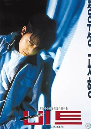 Beat 1997 (South Korea)