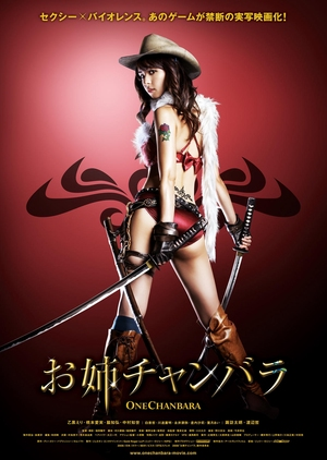Chanbara Beauty: The Movie 2008 (Japan)
