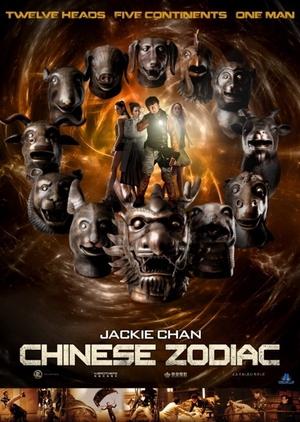 Chinese Zodiac 2012 (Hong Kong)
