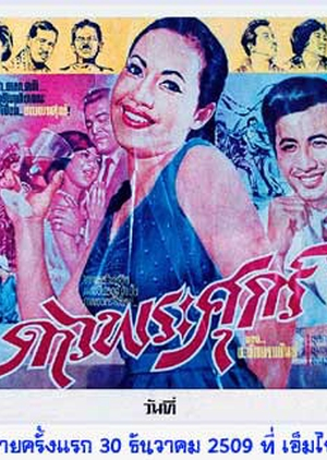 Dao Pra Sook 1966 (Thailand)