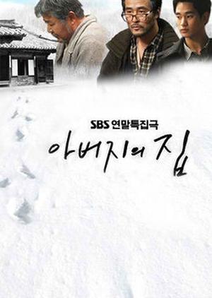 Father's House 2009 (South Korea)
