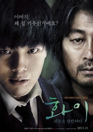 Hwayi: A Monster Boy 2013 (South Korea)