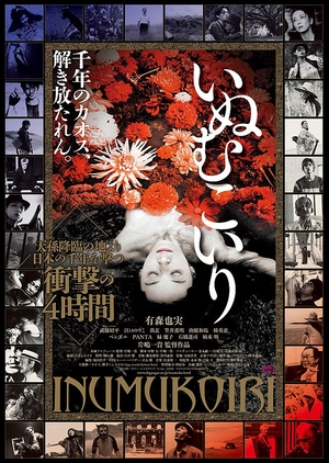 Inumukoiri 2017 (Japan)