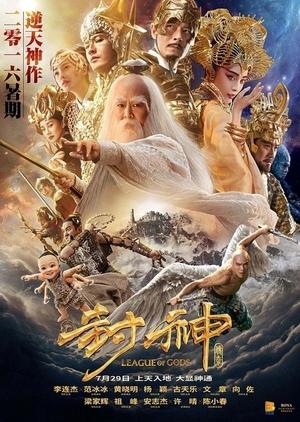 League of Gods 2016 (China)