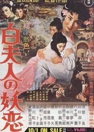 Madame White Snake 1956 (Japan)