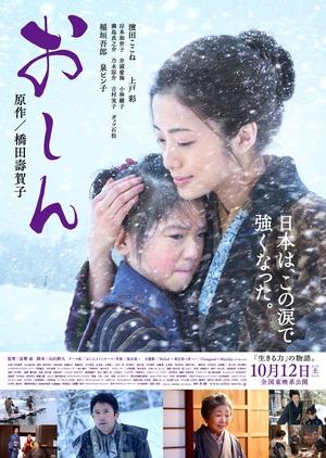 Oshin 2013 (Japan)