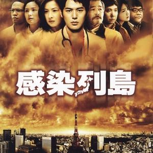 Pandemic 2009 (Japan)
