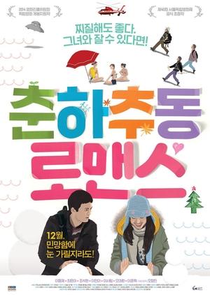 Seasons Romance 2014 (South Korea)