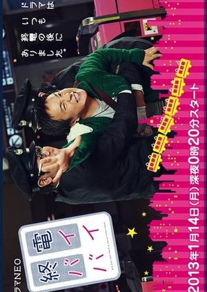 Shuden Bye Bye 2013 (Japan)