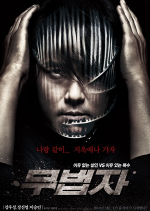 The Outlaw 2010 (South Korea)