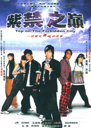 Top on the Forbidden City 2004 (Taiwan)